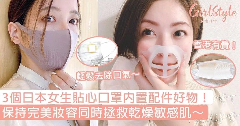 3個日本女生貼心口罩內置配件好物!保持完美妝容同時拯救乾燥敏感肌~
