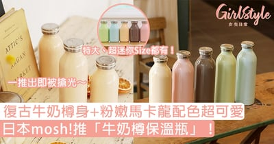 日本mosh!推「牛奶樽保溫瓶」!復古牛奶樽身+粉嫩馬卡龍配色超可愛,一推出即被搶光~
