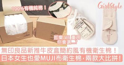 無印良品簡約風「牛皮盒有機衛生棉」!日妞也愛MUJI布衛生棉,兩款大比拼!