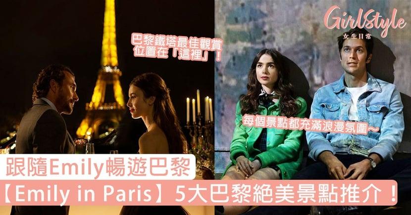 【Emily in Paris】5大巴黎絕美景點推介!跟隨Emily暢遊巴黎,巴黎鐵塔最佳觀賞位置在「這裡」!