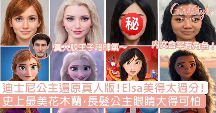 迪士尼公主還原真人版,Elsa美得太過分!史上最美花木蘭,長髮公主眼睛大得可怕?