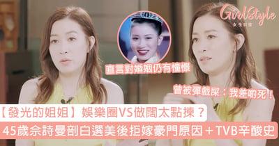 【發光的姐姐】45歲佘詩曼剖白選美後拒嫁豪門原因+TVB辛酸史!娛樂圈VS做闊太點揀?