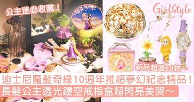 迪士尼魔髮奇緣10週年推超夢幻紀念精品!長髮公主透光鏤空戒指盒超閃亮美哭!