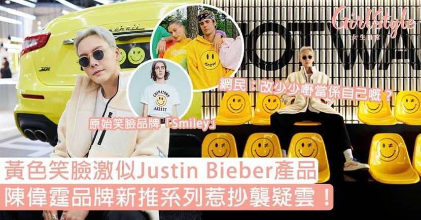 陳偉霆品牌新推系列惹抄襲疑雲!黃色笑臉激似Justin Bieber產品,網民:改少少嘢當係自己嘅?