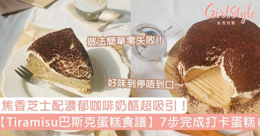 【Tiramisu巴斯克蛋糕食譜】7步完成打卡蛋糕,焦香芝士配濃郁咖啡奶酪超吸引!