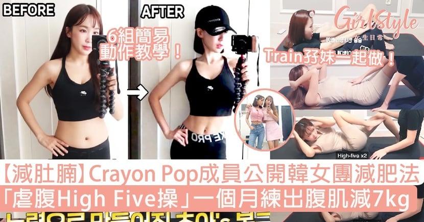 【減肚腩】Crayon Pop女團減肥法!「虐腹High Five操」一個月練出腹肌減7kg!