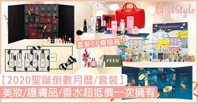 【2020聖誕倒數月曆/套裝】必買美妝推介+價錢,彩妝/護膚品/香水超抵價一次擁有