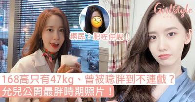 允兒公開最胖時期照片!168高只有47kg、曾被唸胖到不連戲?網民:肥咗仲靚!