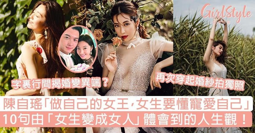 陳自瑤「做自己的女王,女生要懂得寵愛自己」,10句由女生變成女人的人生觀!