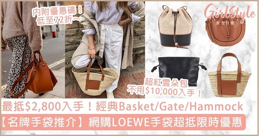 【名牌手袋推介】LOEWE手袋超抵限時優惠!最抵$2,800入手經典Basket/Gate/Hammock