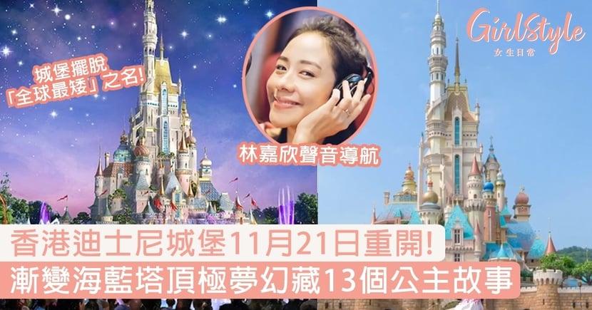 【香港迪士尼城堡】時隔3年重開!漸變海藍塔頂極夢幻,藏13個公主故事
