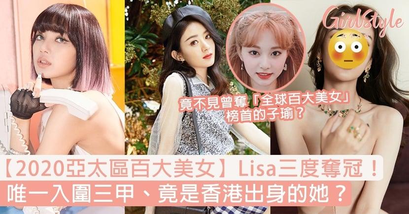 【2020亞太區百大美女】Blackpink Lisa三度奪冠!唯一入圍三甲、竟是香港出身的她?