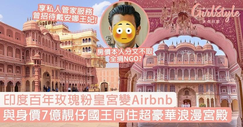 【Airbnb】印度百年玫瑰粉皇宮變民宿!與身價7億靚仔國王同住超豪華宮殿