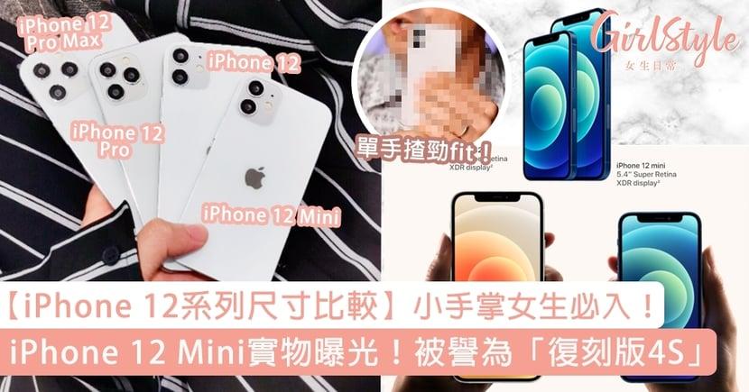 【iPhone 12 Mini尺寸比較】12 Mini實物曝光!被譽為復刻版4S,小手掌女生best pick!