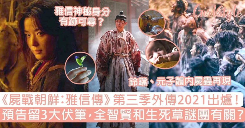 Netflix《屍戰朝鮮:雅信傳》第三季外傳2021出爐!預告留3大伏筆,全智賢和生死草謎團有關?