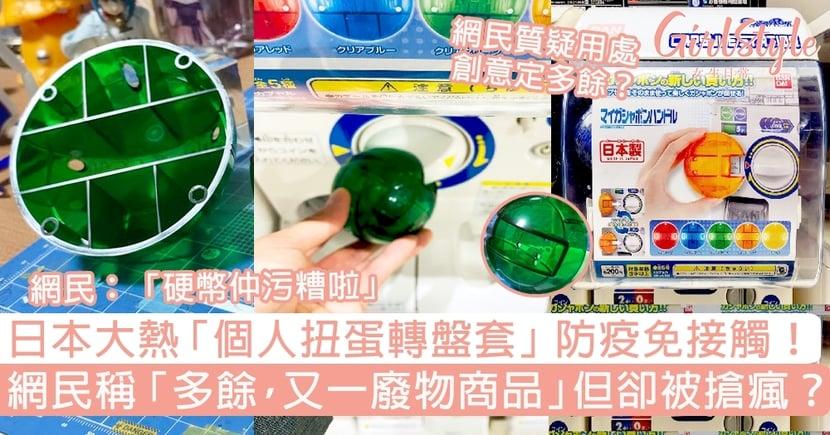 日本大熱「個人扭蛋轉盤套」防疫免接觸!網民稱「又一廢物商品」但卻被搶瘋?