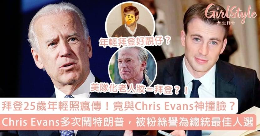 拜登25歲年輕照神撞臉美國隊長?Chris Evans曾被粉絲譽為「總統最佳人選」!