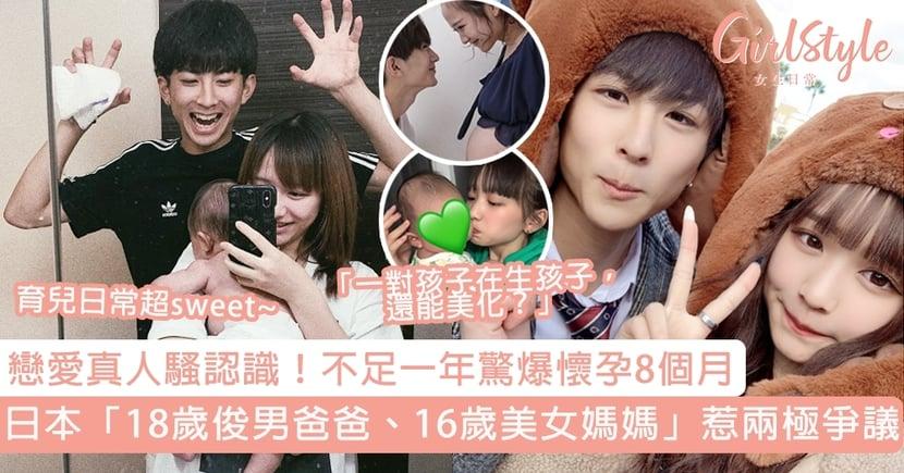 日本「18歲爸爸16歲媽媽」惹爭議!戀愛真人騷認識,不足一年驚爆懷孕8個月!