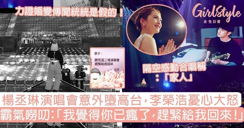楊丞琳演唱會意外墮高台,李榮浩憂心大怒霸氣嘮叨:「我覺得你已經瘋了,趕緊給我回來!」