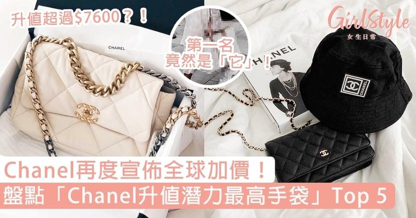 【Chanel全球加價】盤點「Chanel升值潛力最高手袋」Top 5,第一名竟然是「它」!