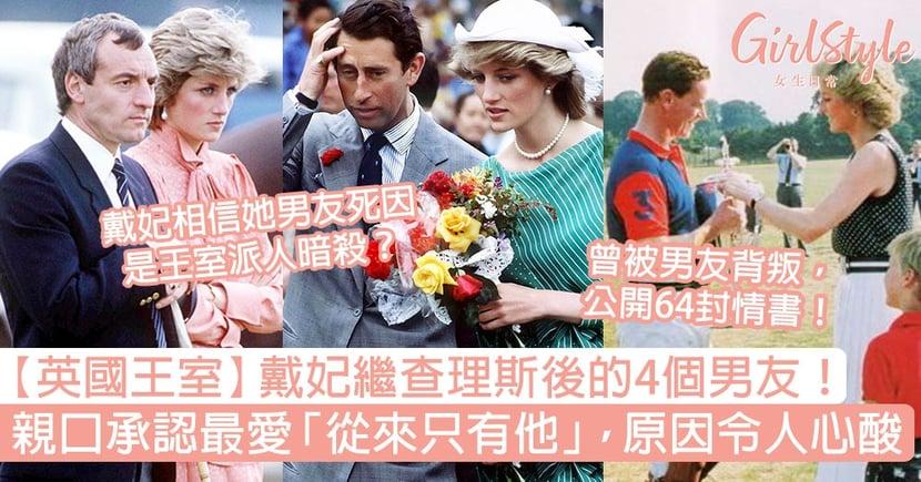 【英國王室】戴妃繼查理斯後的4個男友!親口承認最愛是他,原因令人心酸!
