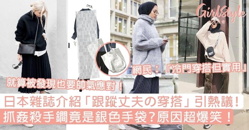 日本雜誌介紹「跟蹤丈夫の穿搭」引熱議!殺手鐧竟是銀色手袋?原因超爆笑!