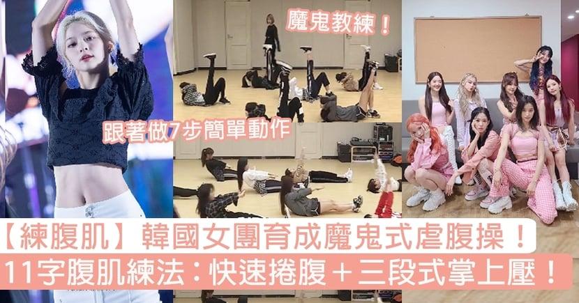 【練腹肌】韓國女團育成魔鬼式虐腹操!11字腹肌練法:快速捲腹+三段式掌上壓!