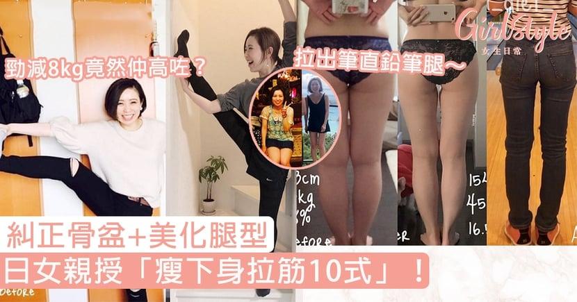 日女親授「瘦下身拉筋10式」!糾正骨盆+美化腿型,勁減8kg竟然仲高咗?