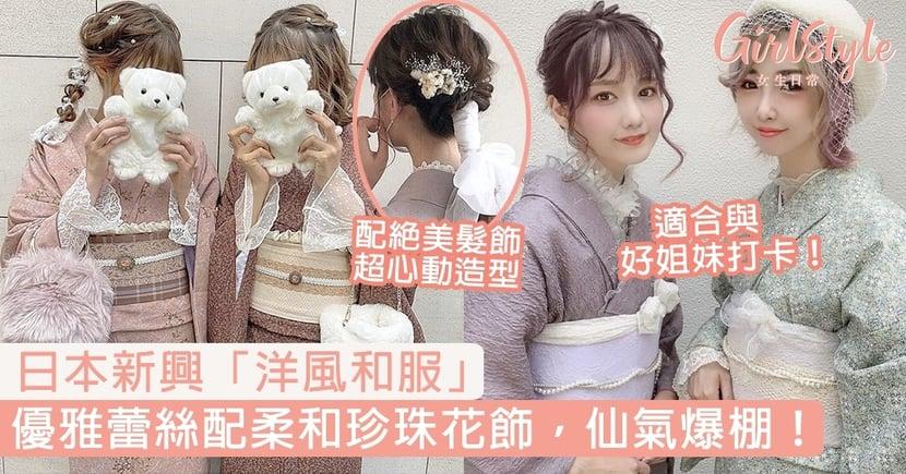日本新興「洋風和服」混合歐式古典元素,優雅蕾絲配柔和珍珠花飾,充滿仙氣!