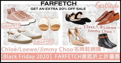 【Black Friday 2020】FARFETCH最抵5折+額外8折!必買激抵Chloé/Loewe/Jimmy Choo