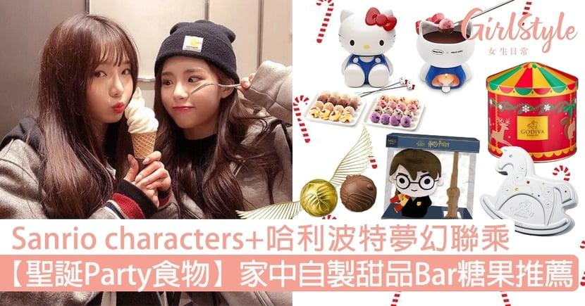 【聖誕Party食物】家中自製甜品Bar!Sanrio characters+哈利波特朱古力雪糕聯乘