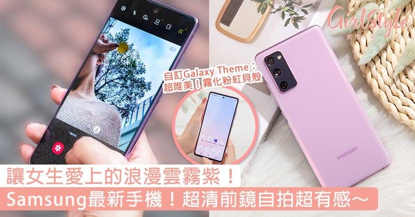 Samsung最新輕旗艦手機顏值爆表!絕美雲霧5色超吸睛~小編大推浪漫雲霧紫!