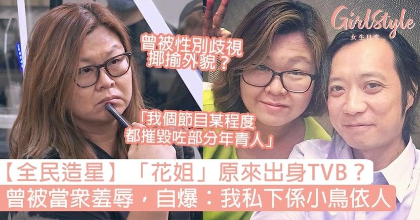 【全民造星3】「花姐」出身TVB?曾被當眾羞辱、揶揄外貌,自爆私下係小鳥依人!