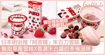 日本明治推出「阿波羅草莓朱古力雪糕」!酸甜草莓雪糕加上香濃朱古醬的幸福滋味〜