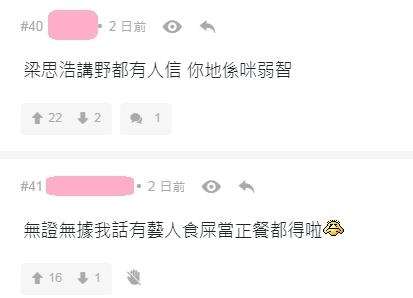 【男藝人生吞貓眼】【男藝人生吞貓眼】有網民認為由梁思浩爆料似乎不太可信,認為他此番言論只為收視率,而並非真實的事情