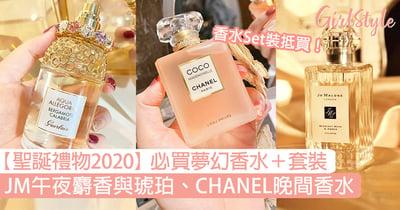 【聖誕禮物2020】必買香水套裝價錢!Jo Malone午夜麝香與琥珀、CHANEL晚間香水、嬌蘭花草水語