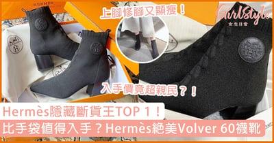 Hermès絕美Volver 60針織襪靴!內行人才知道的隱藏斷貨王?佛心價錢超驚喜!