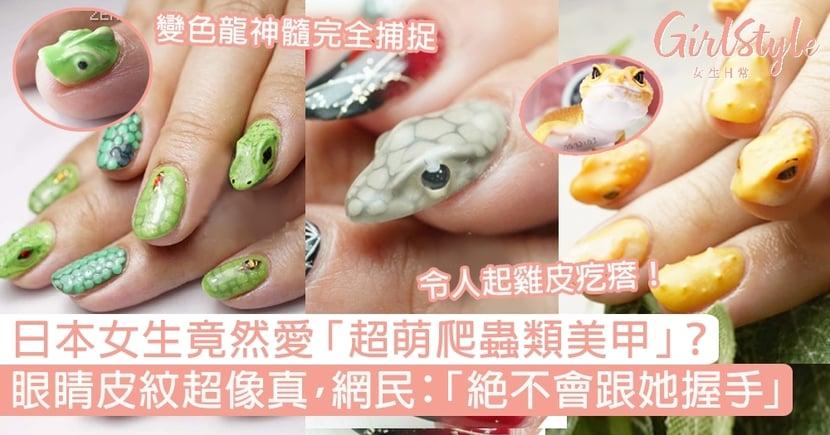 日本女生竟然愛「超萌爬蟲類美甲」?眼睛皮紋超像真,網民:「絕不會跟她握手」
