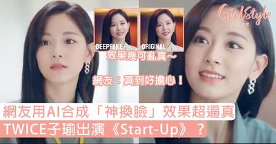 TWICE子瑜出演《Start-Up》?網友用AI合成「神換臉」效果超逼真,網友:真到好擔心!