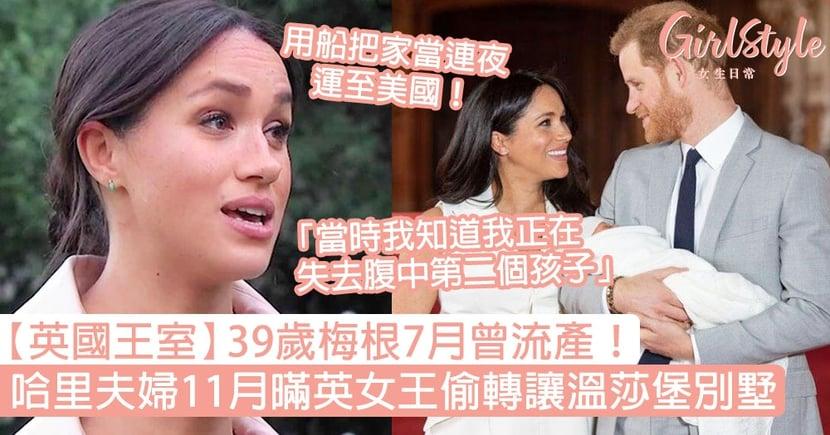 【英國王室】梅根7月曾流產!哈里夫婦暪英女王11月偷轉售溫莎堡別墅!