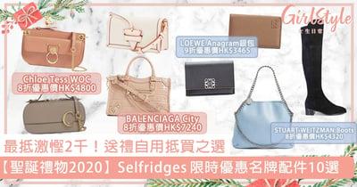 【聖誕禮物2020】Selfridges名牌手袋、飾物10選!必買LOEWE,最抵激慳2千!