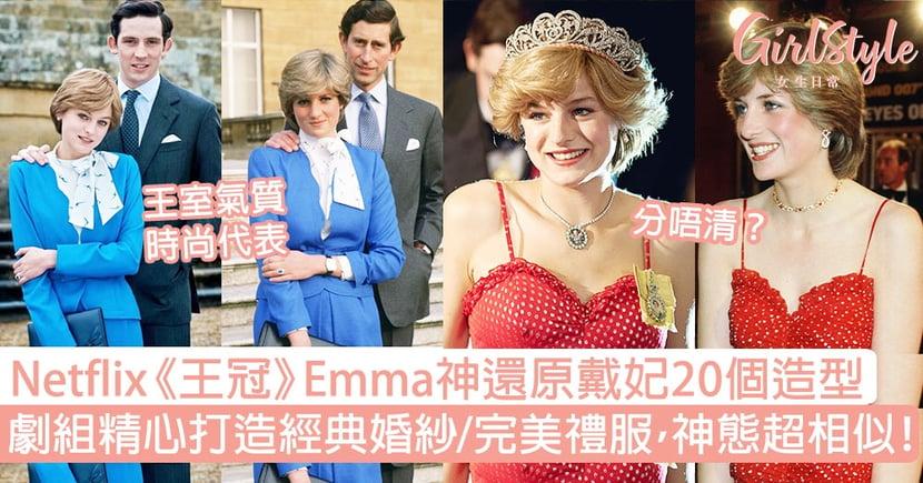Netflix《王冠》Emma Corrin神還原戴妃20個造型!劇組精心打造經典婚紗!