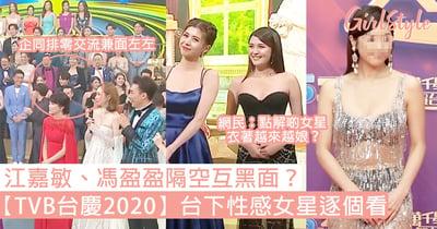 【TVB台慶2020】江嘉敏、馮盈盈隔空互黑面?台下性感女星逐個看~