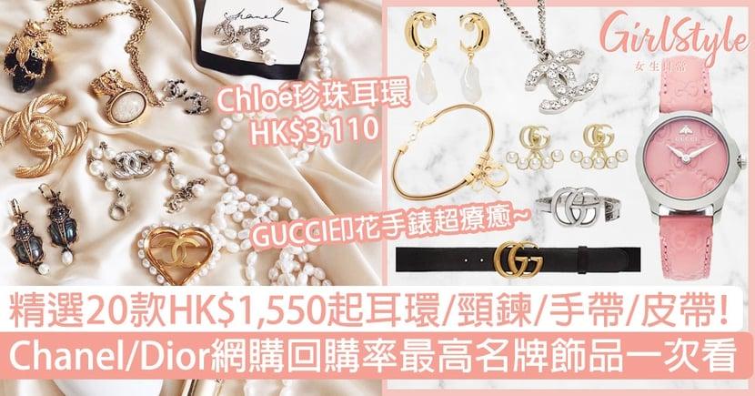 【名牌飾品】精選20款HK$1,550起耳環/頸鍊/手帶/皮帶!Chanel/Dior回購率高!