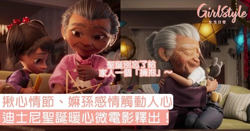 迪士尼聖誕暖心微電影釋出!嫲孫感情觸動人心,聖誕別忘了給家人一個「擁抱」~