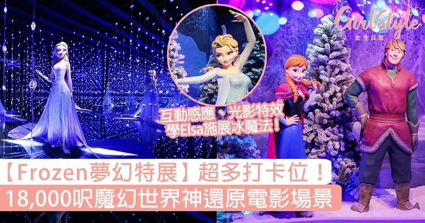 【Frozen夢幻特展】 18,000呎魔幻世界神還原電影場景,魔法光影特效打卡必去!