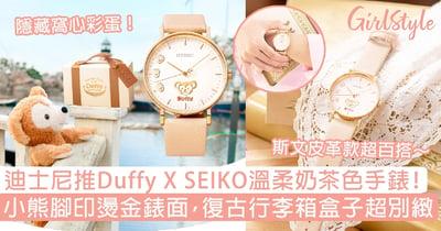 迪士尼推Duffy X SEIKO溫柔奶茶色手錶!小熊腳印燙金錶面,復古行李箱盒子超別緻!
