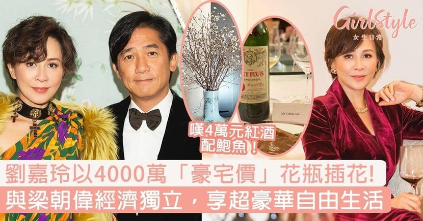 劉嘉玲以4000萬「豪宅價」花瓶插花、4萬紅酒配鮑魚!與梁朝偉經濟獨立,享超豪華自由生活