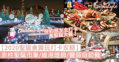 【2020聖誕食買玩打卡攻略】赤柱聖誕市集、維港燈飾、精選自助餐同禮物籃!