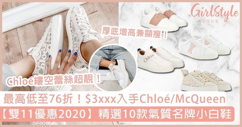 【雙11優惠2020】精選10款氣質名牌小白鞋!$3400內入手Chloé/McQueen